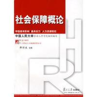 【正版二手书9成新左右】社会保障概论 郑功成 复旦大学出版社