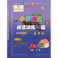 小学语文阅读训练80篇五年级(白金版),邓捷,长春出版社,9787544527606