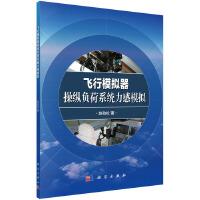 【按需印刷】-飞行模拟器电液操纵负荷系统动态力感模拟