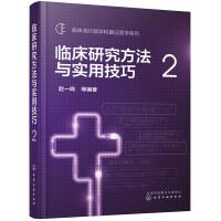 临床流行病学和循证医学系列--临床研究方法与实用技巧. 2