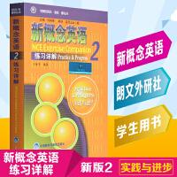 外研社 新概念英语2 实践与进步 练习详解 课本配套练习答案 可搭售练教材 习册 自学导读 同步测试卷 配套音带磁带 MP3光盘 CD光盘