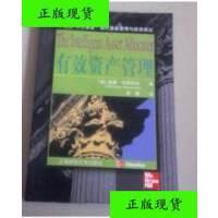 【二手旧书9成新】华安基金.现代基金管理与投资译丛---有效资产