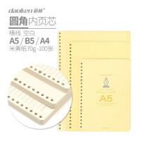 daolen道林活页替芯横线/空白米黄纸圆角直角内芯A5/B5/A4-100页
