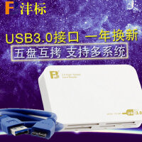 FB/沣标FB-880 USB3.0 多功能读卡器SD TF CF MS卡高速读卡器