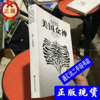 【二手旧书9成新】美国众神 /尼尔・盖曼、戚林 四川科学技术出版社