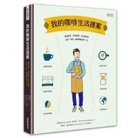 现货 台版 我的咖啡生活提案 新手制作咖啡的方法大全 世界咖啡的各种趣味知识 从历史沿袭 赏味期限的观察诀窍 繁体中文