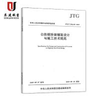 公路钢桥面铺装设计与施工技术规范(JTG/T 3364-02-2019)