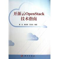 开源云OpenStack技术指南