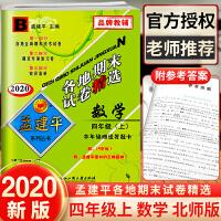 【预售2021秋新版】孟建平四年级上册数学北师大版各地期末试卷精选