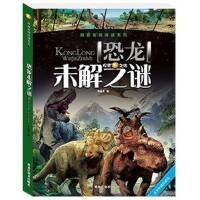 正版 恐龙未解之 谜探索发现阅读系列 青少年版 彩图版 7-8-9-10-12岁恐龙大百科全书 中小学四五六年级课外书