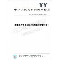 YY/T 0976-2016/IEC 60731:2011 医用电气设备 放射治疗用电离室剂量计