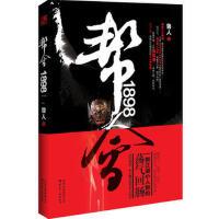 【二手书8成新】帮会1898 鲁人 云南人民出版社
