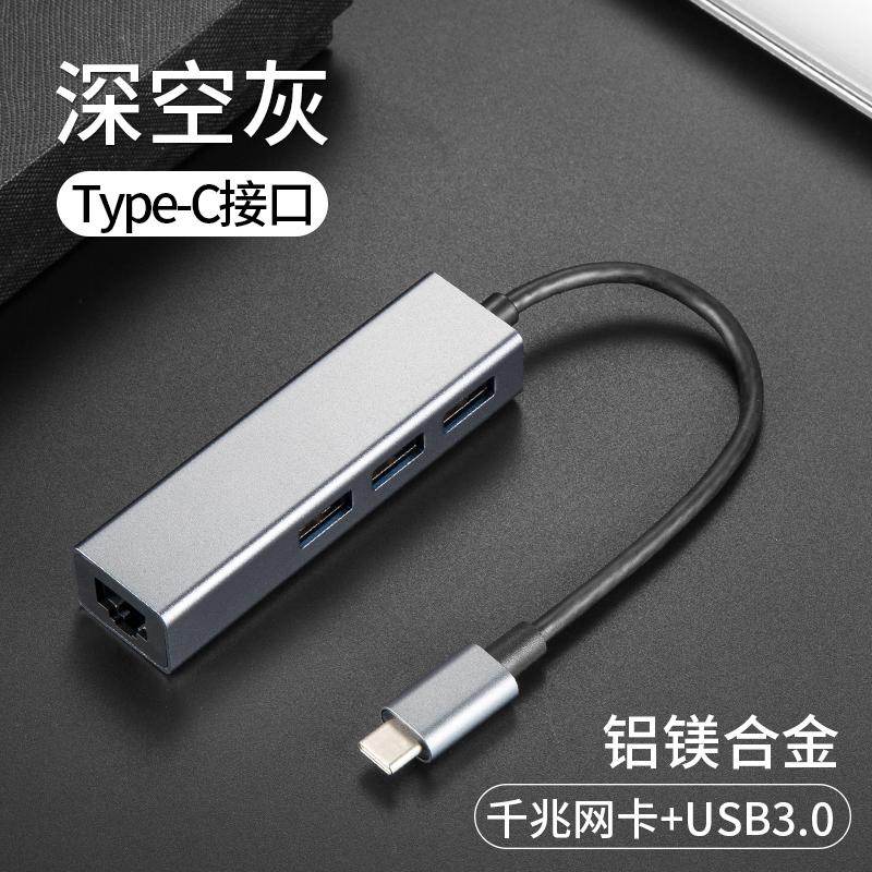 网线转换器usb转网线接口高速千兆macbook适用苹果小米盒子华硕联想电脑笔记本台式机type-c  0.12m