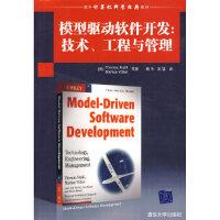 【二手旧书9成新】模型驱动软件开发:技术、工程与管理(国外计算机科学经典教材) (美)斯多(Stahl,T.),(美)