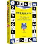 怀斯曼体能训练手册 (英)约翰怀斯曼 9787531737070