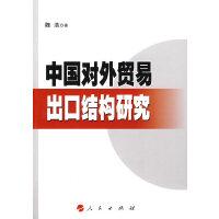 中国对外贸易出口结构研究