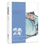汪曾祺散文集精装收藏本:随遇而安