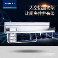 九牧(JOMOO)厨房置物架太空铝挂件架挂勾壁挂刀架厨卫五金94164
