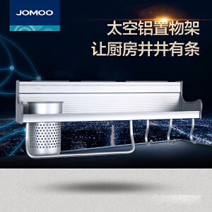 【每满100减50元】九牧(JOMOO)厨房置物架太空铝挂件架挂勾壁挂刀架厨卫五金94164