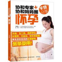 协和专家 协和妈妈圈干货分享(怀孕)