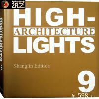 ARCHITECTURE HIGHLIGHTS 9 世界创新建筑作品集 第9集 建筑设计书籍