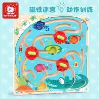 特宝儿迷宫玩具走珠球磁性运笔儿童男孩益智力类4-6岁智力开发
