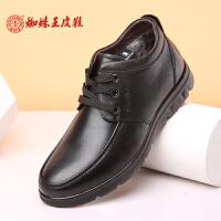 蜘蛛王男棉鞋2017冬季加绒保暖真皮男鞋休闲高帮鞋皮鞋子男棉皮鞋