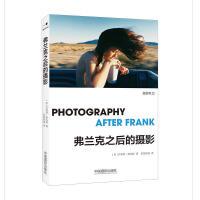 弗兰克之后的摄影