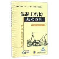 混凝土结构基本原理(双色印刷普通高等教育十三五土木工程系列规划教材)