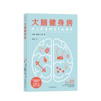 正版 大脑健身房 健身运动 影响 大脑研究 运动 心理 脑科学 健身 健身与保健 运动健身 中国友谊出版公司