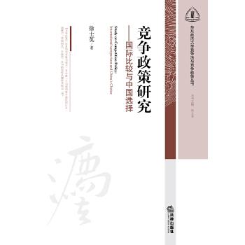竞争政策研究:国际比较与中国选择