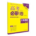 理想树 高考必刷卷十年真题物理 高考真题汇编 2008-2017高考真题
