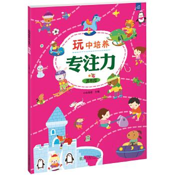 玩中培养专注力 游乐园 本书属于游戏益智类图书,面向学龄前后的儿童。本书以有趣的游乐园为背景,让孩子在各种各样的游乐项目中发现不同,找出指定的物体,比较大小等,在游戏中培养孩子的专注力,发展孩子的智力。