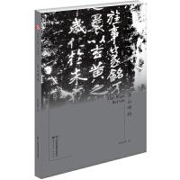 符号江苏・口袋本(第五辑)-焦山碑林