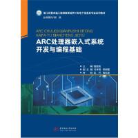 ARC处理器嵌入式系统开发与编程基础