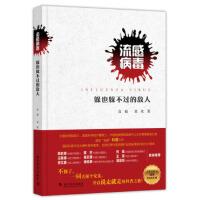 流感病毒:躲也躲不过的敌人 9787110098974 科学普及出版社 高福,刘欢 著