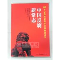 正版 中国反腐新常态 纪检监察反腐倡廉工具书 国家行政学院出版社