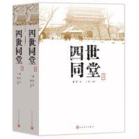 四世同堂(上下) 老舍著 丁聪插图 9787020110292 人民文学出版社