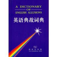 英语典故词典 华泉坤,盛学莪,陈正发 等编 商务印书馆
