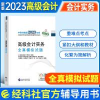 备考2022 高级会计职称考试教材2021 高级会计实务全真模拟试题 高级会计 高级会计师考试习题 高级会计全真模拟试卷