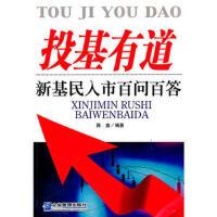 【二手书8成新】投基有道:新基民入市问答 陈鑫著 企业管理出版社