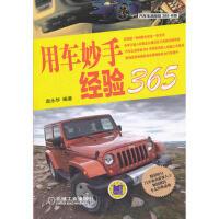 【二手书8成新】用车妙手经验365 庞永华著 机械工业出版社