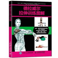 德拉威尔拉伸训练图解 女性健美健身训练 拉伸体能训练 塑身塑形减肥指南 马甲线肌肉计划书籍 健美身材锻炼训练教程