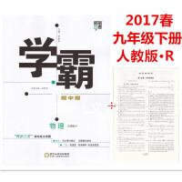 2017正版 学霸题中题 物理 九/9年级下/人教版 R