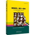 课例研究,我们一起来:中小学教师指南(第二版) 胡庆芳 9787504184849