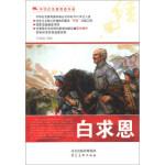 [二手旧书9成新] 中华红色教育连环画:白求恩 许荣初 等 绘 9787531049715 河北出版传媒集团,河北美术