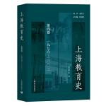 上海教育史 第四卷(1976―2002)(呈现了上海教育从古代、近代直至现当代的发展,展现了一部相对完整的上海教育历史