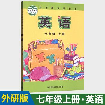 《外研版英语七年级上册 初中英语书 7年级上