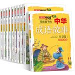 写给孩子的中华成语故事(全10册) 迟红叶 著 6-7-8-9-10-12周岁小学生课外阅读书籍 儿童教辅读物 中国儿
