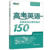 新东方 高考英语新题型:语法填空集训150篇